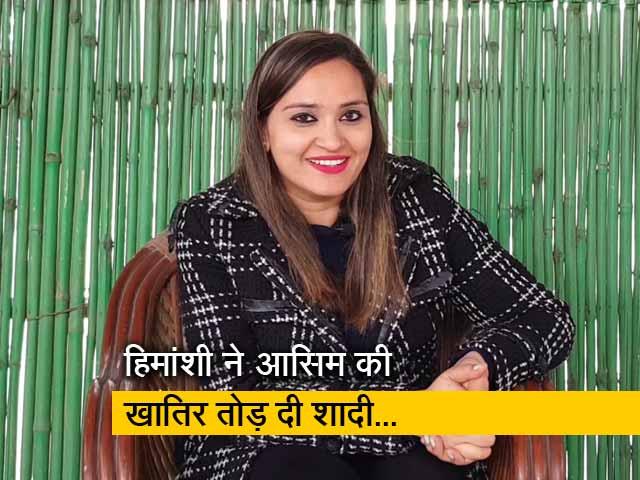 Video : Bigg Boss 13: Himanshi Khurana ने Asim की खातिर तोड़ दी शादी, घर में होगी एंट्री?