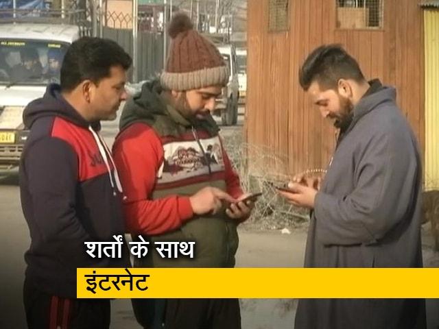 Video : जम्मू-कश्मीर में लोगों को पूरी तरह इंटनेट बहाल होने का इंतजार