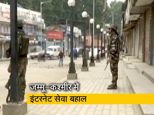 Videos : जम्मू-कश्मीर में कुछ पाबंदियों के साथ 2G इंटरनेट सेवा बहाल
