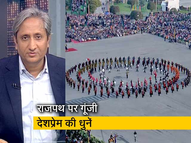 Videos : रवीश कुमार का प्राइम टाइम: संगीत और रोशनी के साथ बीटिंग रिट्रीट का समापन