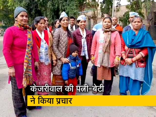 Videos : दिल्ली के चुनावी प्रचार में उतरा मुख्यमंत्री अरविंद केजरीवाल का परिवार