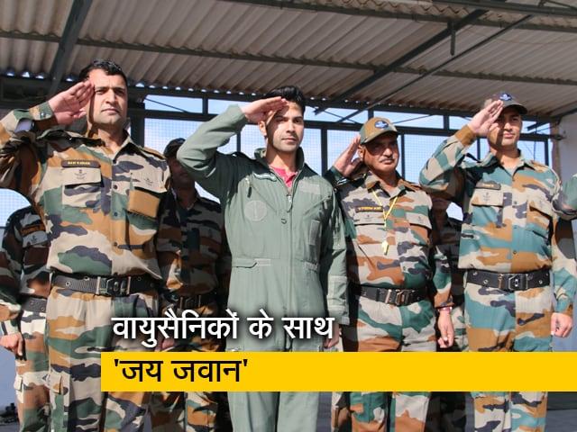 Videos : 'जय जवान' को मिला वरुण धवन का साथ, भारतीय वायुसेना को दी सलामी