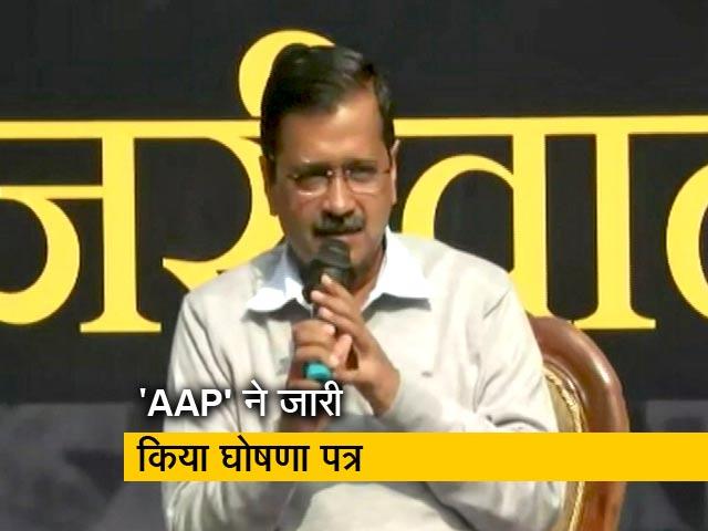 Video : अरविंद केजरीवाल ने किया वादा, सरकार बनने पर इन 10 कामों की गारंटी