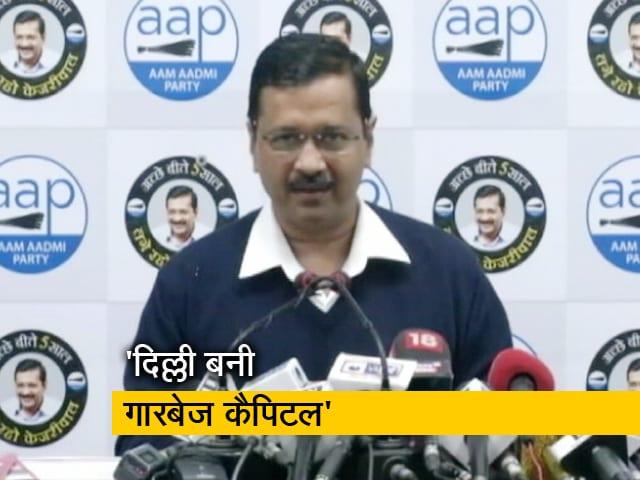 Video : अरविंद केजरीवाल बोले- बीजेपी ने दिल्ली को कूड़ाघर बना दिया