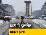 Videos : तीन फेज में जम्मू-कश्मीर में शुरू होगा इंटरनेट