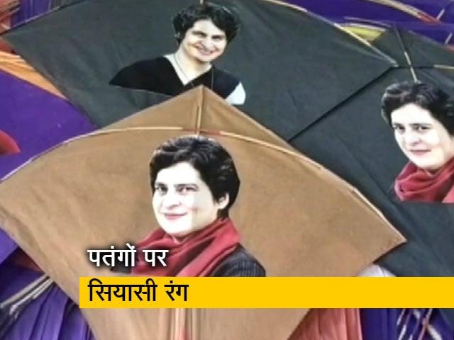 Videos : बाजार में नेताओं की तस्वीरों वाली पतंग का बोल-बाला