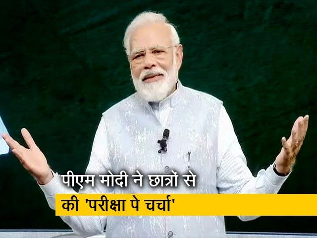 Videos : Pariksha Pe Charcha: तनाव से मुक्त रहें लेकिन समय की कीमत भी समझें छात्र: PM Modi