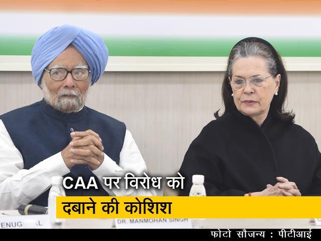Video : CWC की बैठक में CAA का विरोध, कई अहम प्रस्ताव पास