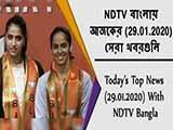 Video : NDTV বাংলায়  আজকের (29.01.2020)  সেরা খবরগুলি