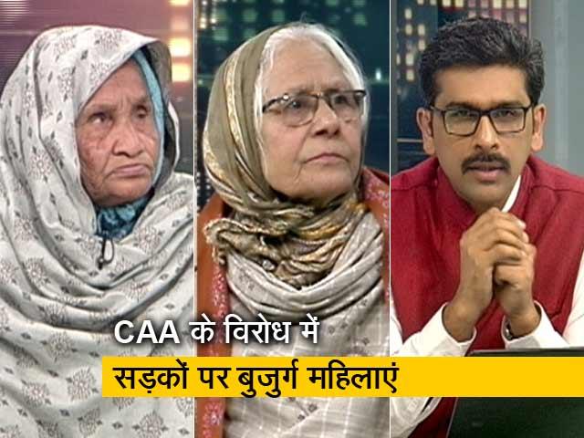 Video : खबरों की खबर: आखिर क्यों शाहीनबाग की दादियां लड़ रहीं CAA-NRC का दंगल?