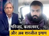 Video : रवीश कुमार का प्राइम टाइम : शरजील के वीडियो का सच और उग्र होती बीजेपी की बोली