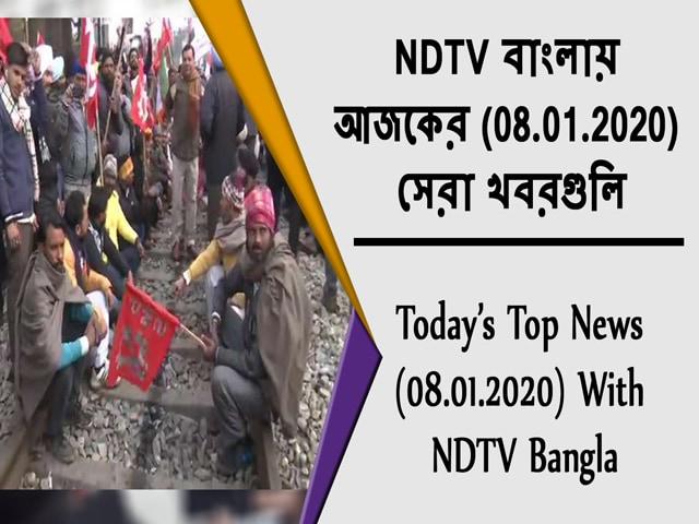 Video : NDTV বাংলায়  আজকের (08.01.2020)  সেরা খবরগুলি