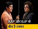 Video : पॉलिटिक्स का चैंपियन कौन : क्या दिल्ली में केजरीवाल को रोक पाएगी बीजेपी?