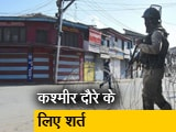 Video : यूरोपियन यूनियन के राजनयिकों ने कश्मीर दौरे के लिए रखी शर्त: सूत्र