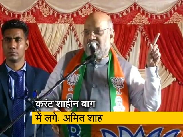 Videos : Delhi Elections 2020: रैली में बोले अमित शाह- बटन इतने गुस्से से दबाना कि करंट शाहीन बाग में लगे