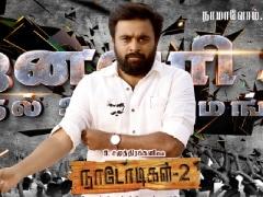 'நாடோடிகள்-2' ரிலீஸ் தேதி அறிவிப்பு..!