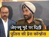 Videos : जेएनयू छात्र संघ के सदस्यों ने बंद किया सर्वर: दिल्ली पुलिस