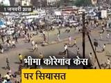 Video : भीमा-कोरेगांव मामले की जांच को लेकर विपक्ष के निशाने पर केंद्र सरकार