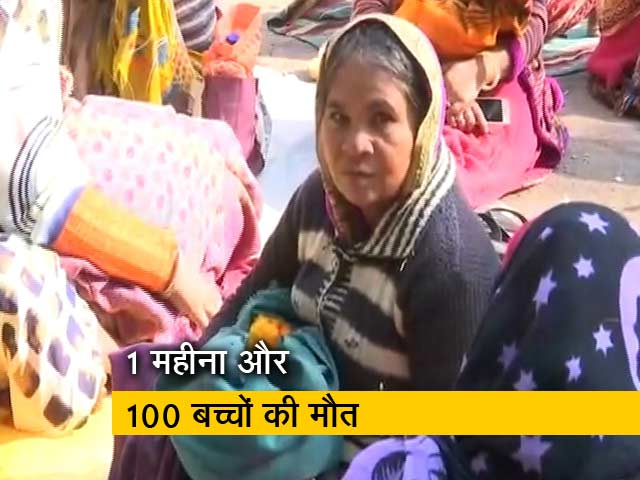 Videos : कोटा के अस्पताल में मौतों पर कोहराम, 1 महीने में 100 बच्चों की मौत