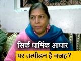 Video : रवीश कुमार का प्राइम टाइम : सिर्फ उत्पीड़न की वजह से पाकिस्तान से आए हिंदू?