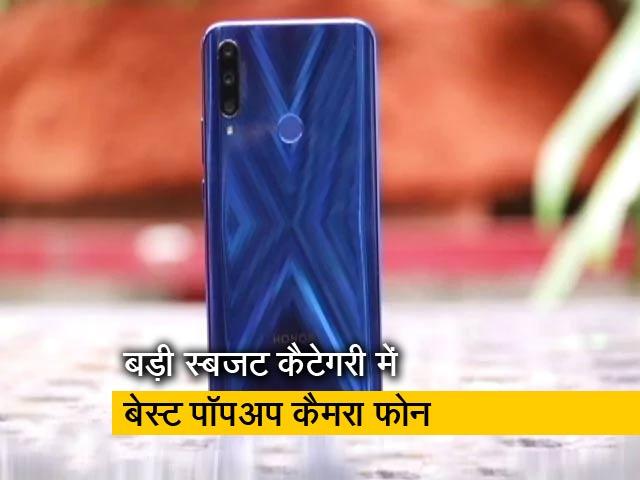 Videos : Honor ने बाजार में उतारा अपना नया फोन 9X