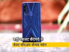 Honor ने बाजार में उतारा अपना नया फोन 9X