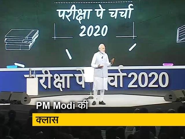 Video : Pariksha Pe Charcha: छात्रों से बोले PM Modi- टेक्नोलॉजी को हावी न होने दें