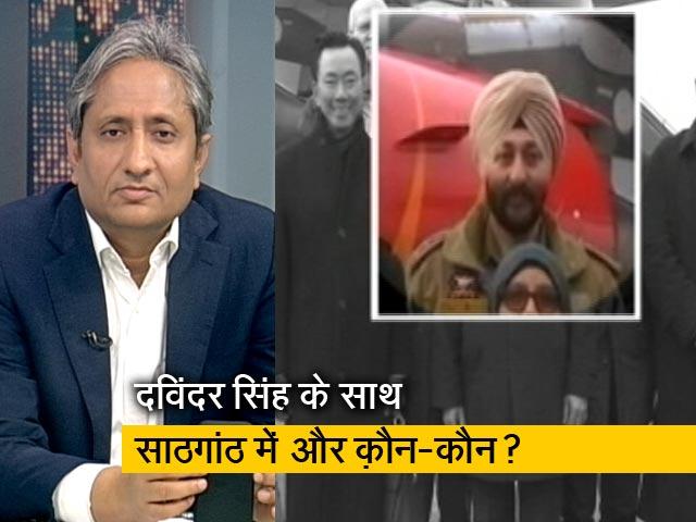 Videos : रवीश कुमार का प्राइम टाइम: DSP दविंदर से क्या निकला, क्यों निकले लोग असम और मंगलुरू में?