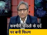 Video : प्राइम टाइम इंट्रो : कश्मीरी पंडितों का दर्द हमने कितना समझा?