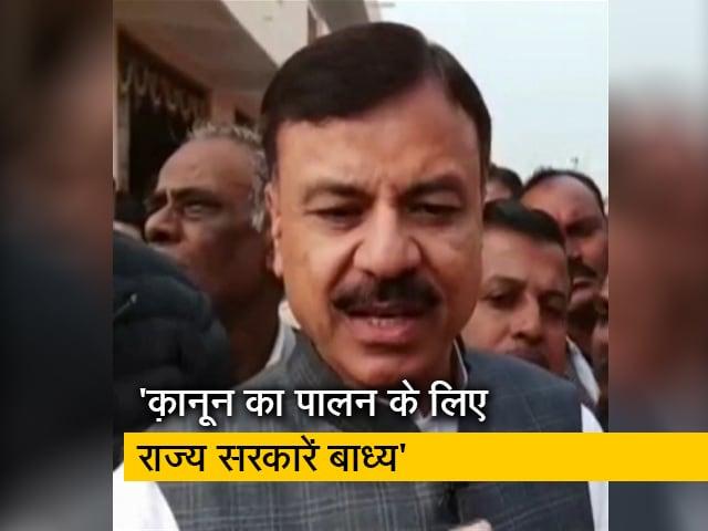 Video : बीजेपी सांसद उदय प्रताप सिंह का बयान, जो राज्य CAA को इनकार करेंगे वहां लगेगा राष्ट्रपति शासन