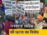 Video : कांग्रेस और बीजेपी के कार्यकर्ताओं का विरोध प्रदर्शन