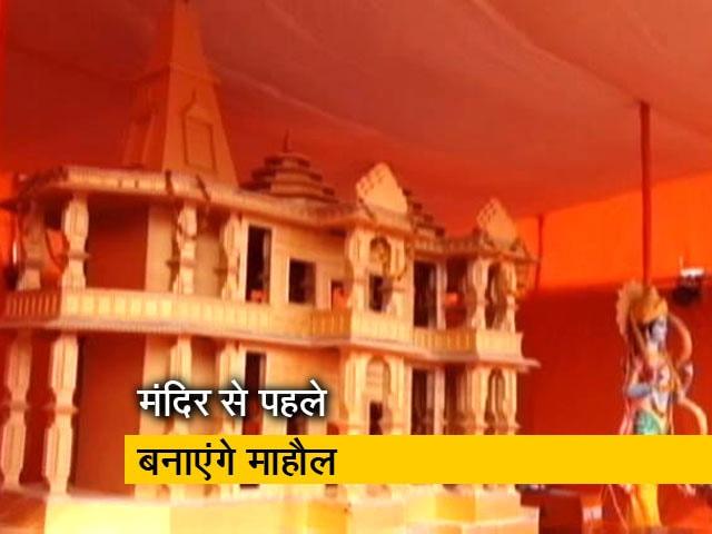 Videos : राम मंदिर निर्माण से पहले VHP ने की 'रामोत्सव' की तैयारी