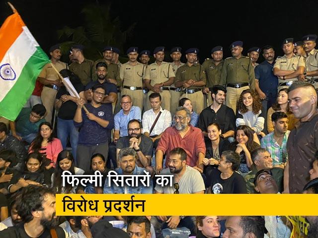 Videos : जेएनयू में हुई हिंसा के विरोध में फिल्मी सितारों का प्रदर्शन