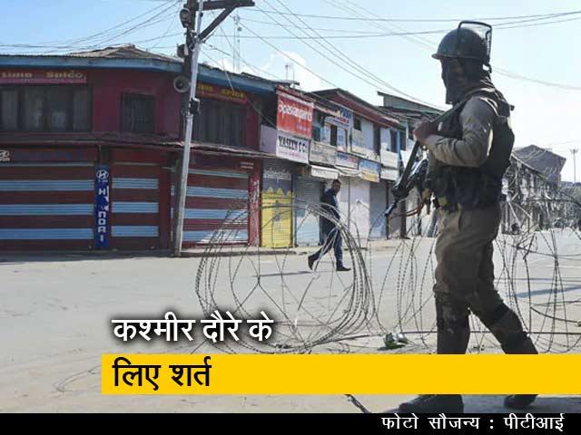Videos : यूरोपियन यूनियन के राजनयिकों ने कश्मीर दौरे के लिए रखी शर्त: सूत्र