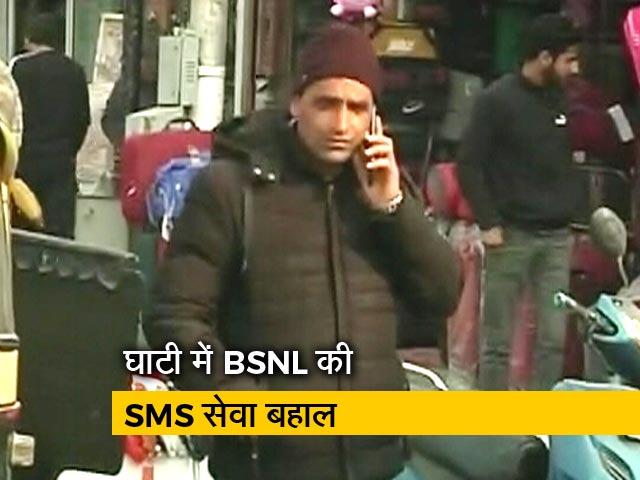 Videos : जम्मू-कश्मीर में BSNL की SMS सेवा बहाल, ब्रॉडबैंड सेवाएं भी होंगी शुरू
