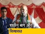 Video : शाहीन बाग सबसे बड़ा 'चुनावी मुद्दा', बीजेपी ने खोला मोर्चा