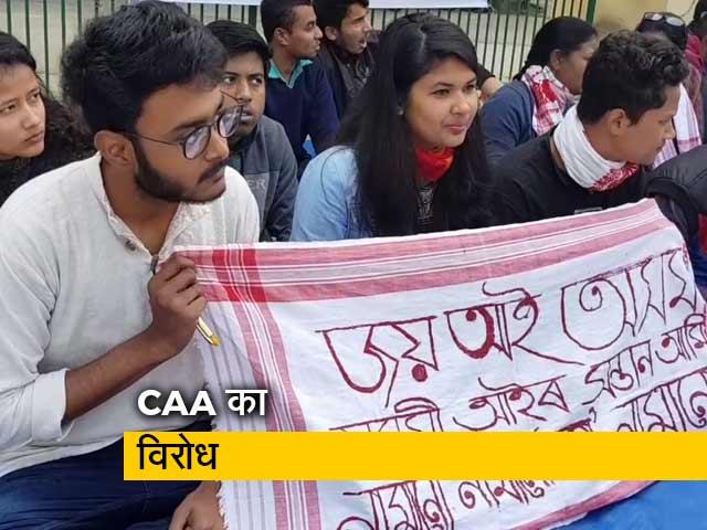 Video : असम में CAA के विरोध में छात्रों ने किया कक्षाओं का बहिष्कार