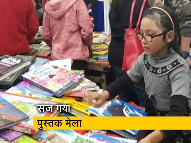 Videos : डिजिटलीकरण के दौर में बड़ी तादाद में पुस्तक मेला पहुंचे किताब प्रेमी