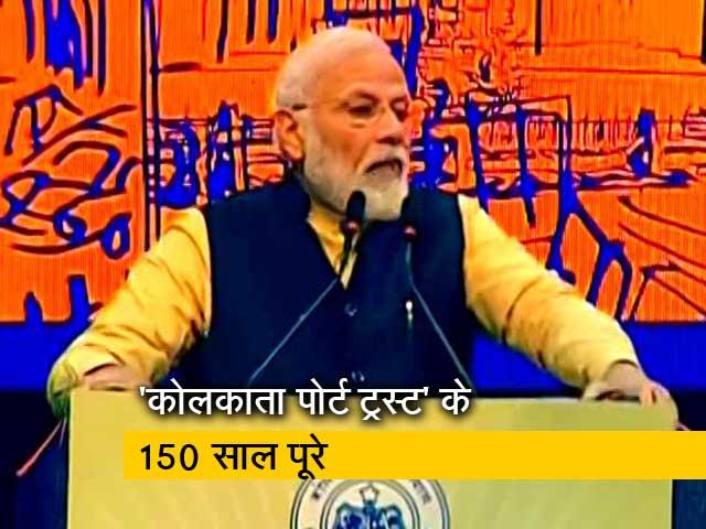Videos : कोलकाता पोर्ट ट्रस्ट के 150 साल पूरे होने पर PM मोदी ने दी बधाई