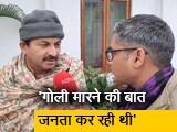 Video : दिल्ली बीजेपी अध्यक्ष मनोज तिवारी ने किया अनुराग ठाकुर का बचाव
