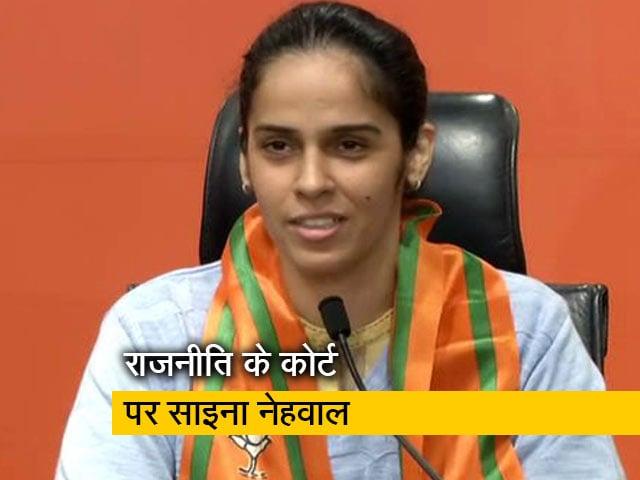 Videos : अपनी बहन चंद्रांशु के साथ  BJP में शामिल हुईं बैडमिंटन खिलाड़ी साइना नेहवाल