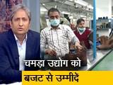 Video : रवीश कुमार का प्राइम टाइम: अंतरराष्ट्रीय मंदी से गुजरता चमड़ा उद्योग