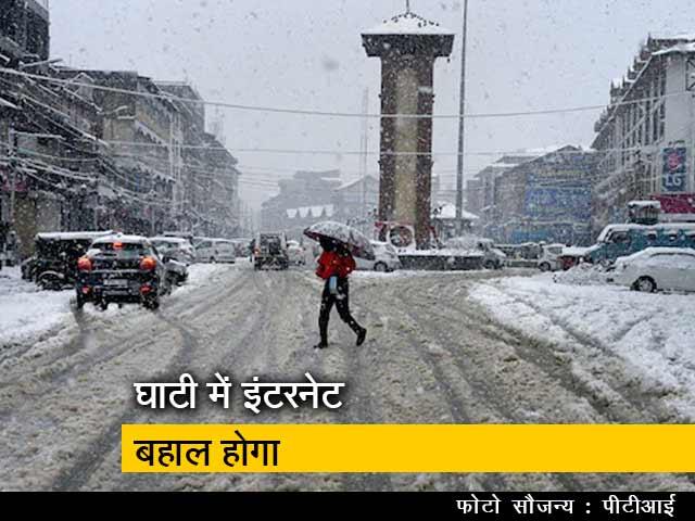Video : तीन फेज में जम्मू-कश्मीर में शुरू होगा इंटरनेट