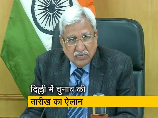 Videos : दिल्ली विधाानसभा चुनाव: 8 फरवरी को वोटिंग, 11 फरवरी को आएंगे नतीजे