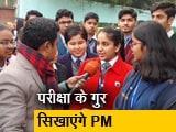 Video : परीक्षा पे चर्चा 2020: प्रधानमंत्री मोदी सोमवार से करेंगे बातचीत