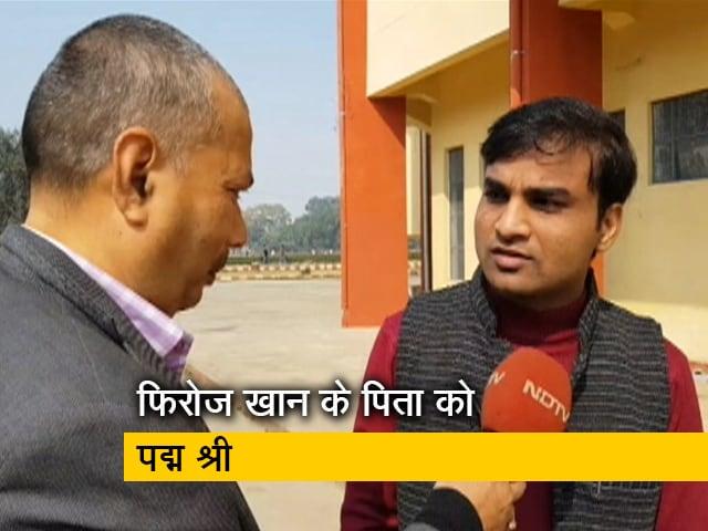 Videos : पद्म श्री: BHU में संस्कृत पढ़ाने को लेकर विवादों में रहे फिरोज खान के पिता हैं मुन्ना मास्टर