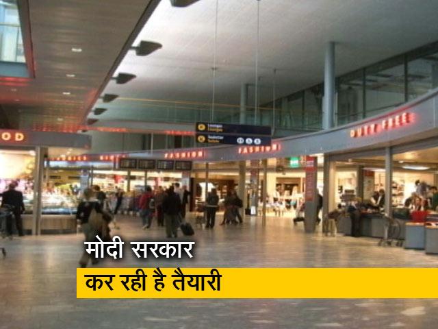 Videos : एयरपोर्ट पर ड्यूटी फ्री शराब पर लगेगी पाबंदी?