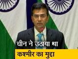 Video : संयुक्त राष्ट्र में कश्मीर का मुद्दा उठवाने को लेकर पाकिस्तान को भारत की दो टूक