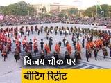Video : बीटिंग रिट्रीट में सेना के बैंड्स ने अपनी धुनों से बांधा समां