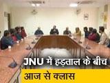 Videos : JNU में आज से शुरू क्लासेज़, छात्रसंघ ने किया सत्र का विरोध